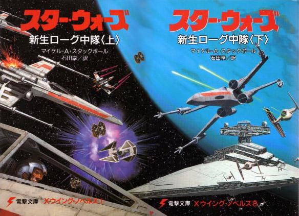 roguesquadron_jap